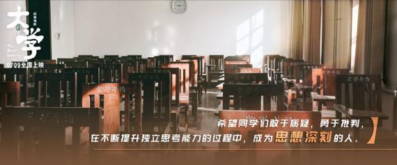 """纪录电影《大学》发布""""大学""""系列街采合辑"""