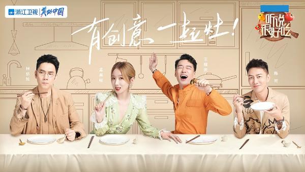 王耀庆九牧王星推官官宣 加盟浙江卫视真人秀《听说很好吃》
