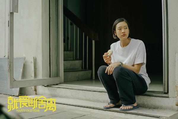 《就爱断舍离》曝推广曲《我看见 如果说》