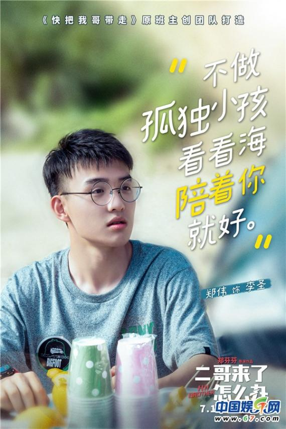 《二哥来了怎么办》夏日主题海报 胡先煦邓恩熙郑伟716邀你玩转暑期