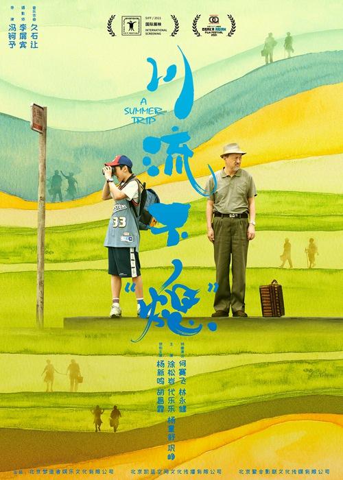 """电影《川流不""""熄""""》上影节首映 一场妙趣横生的家庭回归之旅"""