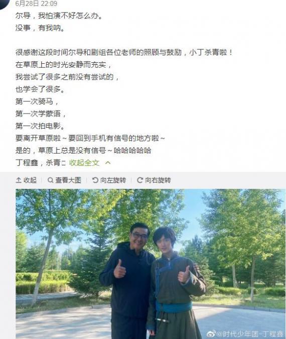 丁程鑫晒与尔冬升合照庆祝新电影杀青