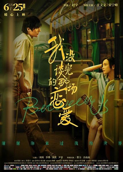 电影《我没谈完的那场恋爱》热映 宋宁峰献唱推广曲