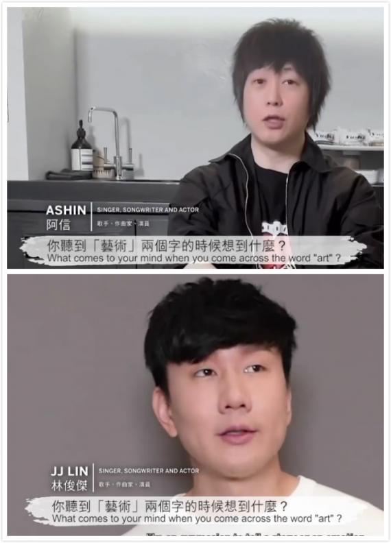 周杰伦ins更新娱乐圈艺人谈艺术 阿信林俊杰等出镜