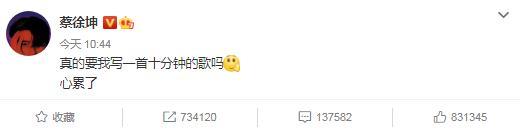 """蔡徐坤回应""""为什么不写十分钟的歌"""""""