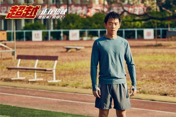 电影《超越》曝正片片段 郑恺展双面人生表演爆发力获赞