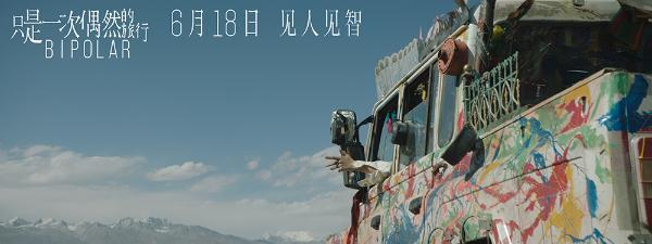 """《只是一次偶然的旅行》今日公映 窦靖童田壮壮""""旅友团建""""温暖讲述"""