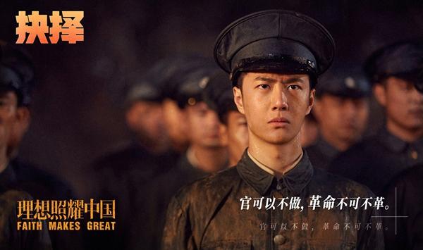 王一博《理想照耀中国》抉择篇开播 原声台词获好评