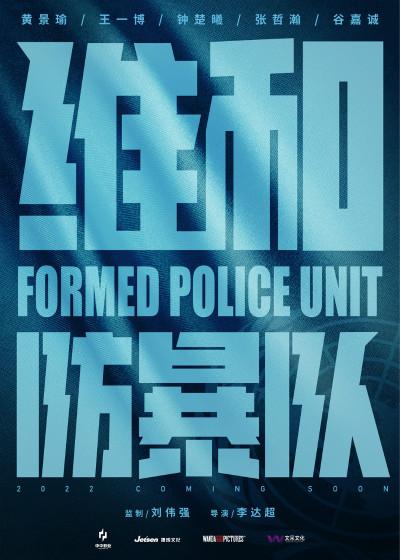 《维和防暴队》曝先导预告 刘伟强李达超强强联手2022年诚挚献映