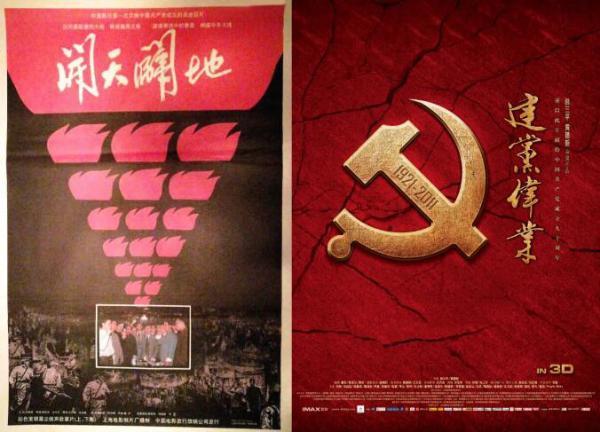 电影频道大型电影史诗专题片《我们的旗帜》开播