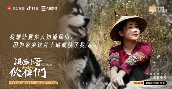 《滇西小哥和她的伙伴们》纪录片上线 中视频伙伴乡间分享创作价值