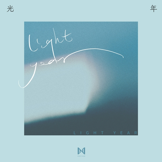 NINETYNINE99乐团EP《光年》备受关注 音符相伴的那些珍藏回忆