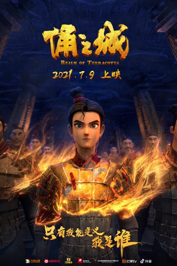 国漫巨作《俑之城》定档7月9日 奇幻征途燃情开启!