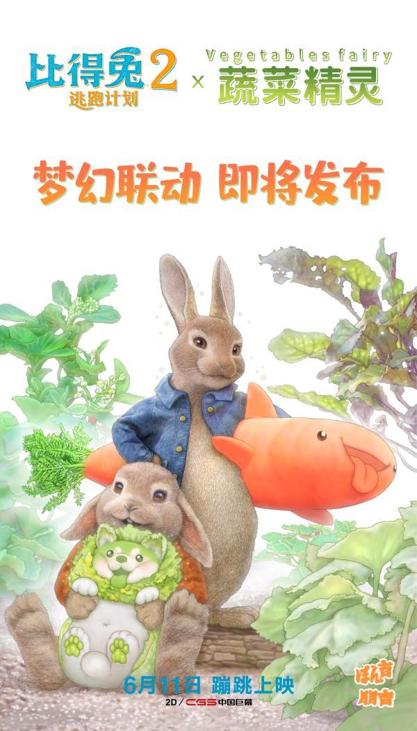 比得兔与菜狗梦幻联动 《比得兔2:逃跑计划》周五上映治愈来袭