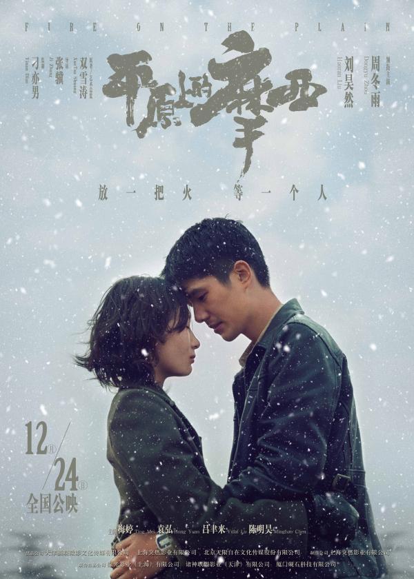"""《平原上的摩西》定档12.24 周冬雨刘昊然许下""""平安夜之约"""""""
