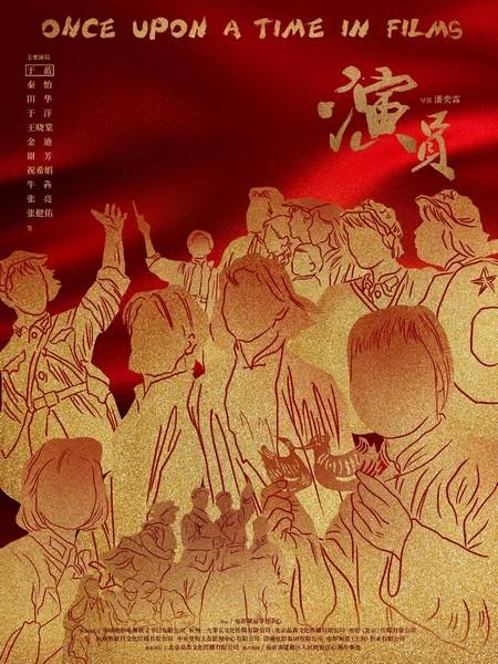 """传媒关注单元第二批入围片官宣 6部影片突出重围登上""""末班车"""""""