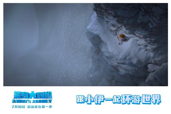 """合家欢动画电影《笨鸟大冒险》 发布""""旅行明信片"""" 这个暑期一起云旅行"""