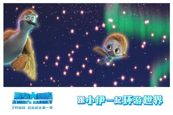合家欢动画电影《笨鸟大冒险》7月10日上映  跟小伊一起环游世界