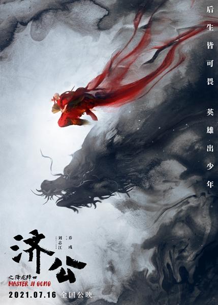 电影《济公之降龙降世》定档7月16日 顶级国漫团队回归燃炸暑期