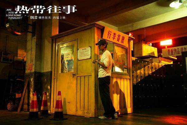 """《热带往事》发宣传主题曲MV 五条人温柔抚慰""""伤心的人"""""""