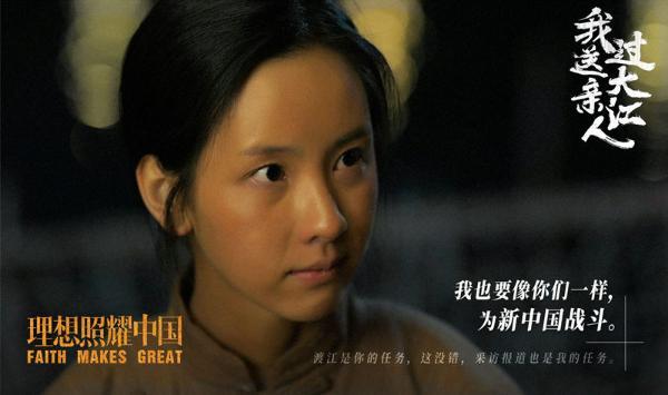 陈都灵《理想照耀中国》演绎军民鱼水情 情绪饱满收获观众好评