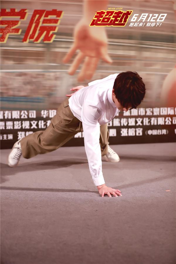 """电影《超越》武汉路演郑恺寄语""""享受过程"""" 李昀锐父母到场为儿子打call"""