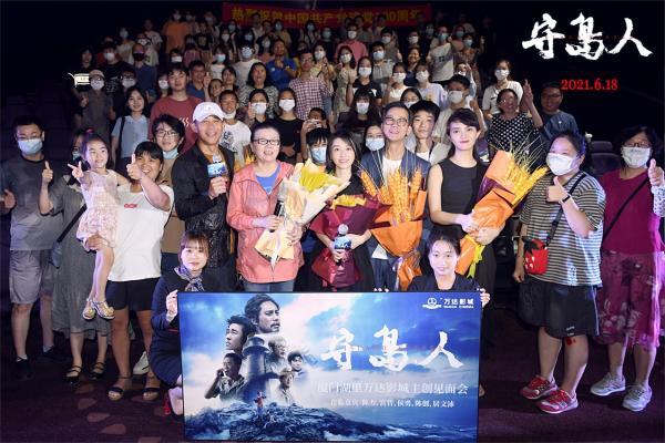 电影《守岛人》全国路演 与观众一起见证生命奇迹