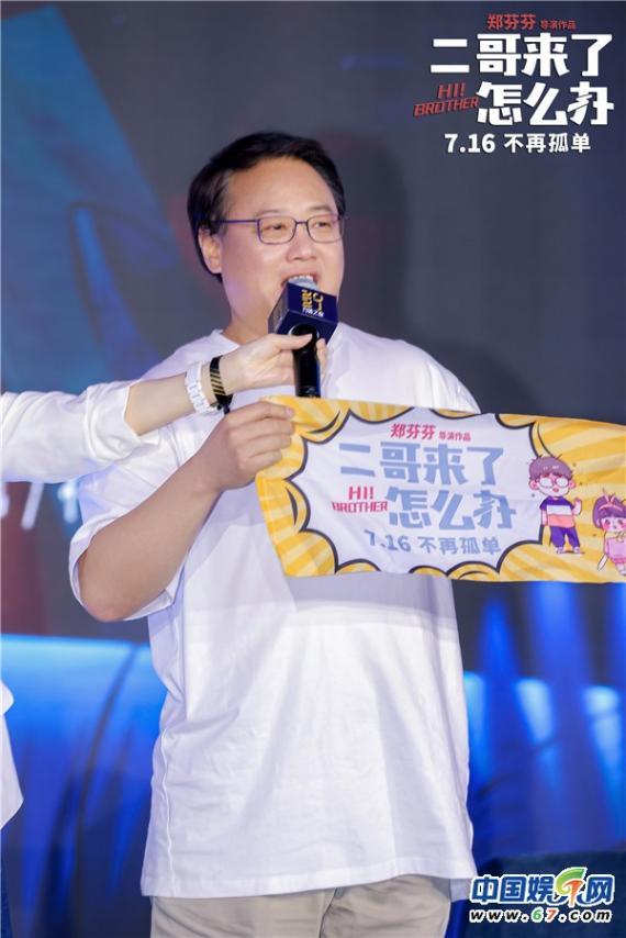 """《二哥来了怎么办》主创现身万达之夜 邓恩熙郑伟""""直播卖哥""""为影片应援"""