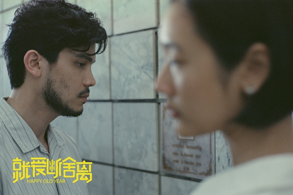 电影《就爱断舍离》曝人物海报 受回忆牵绊男女主难断难舍