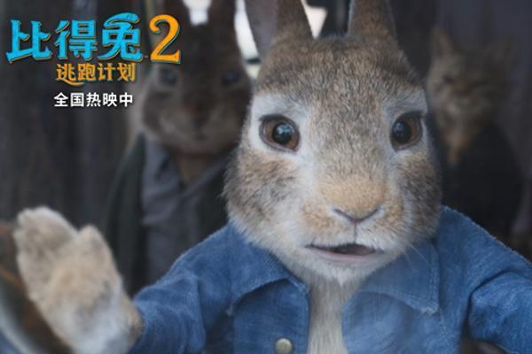 《比得兔2:太阳城申博娱乐网站登入,逃跑计划》票房破亿 口碑领跑成周末家庭...