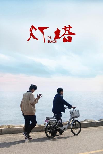 电影《灯塔》定档8月20日,照亮被忽视的自闭症儿童