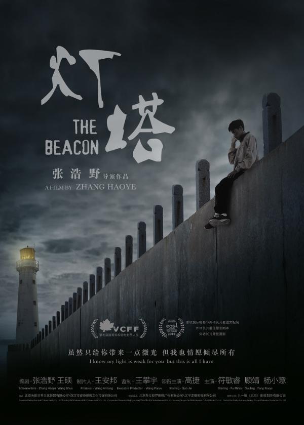 电影《灯塔》定档8月20日,照亮被忽视的自闭症儿童_久之资讯_久之网