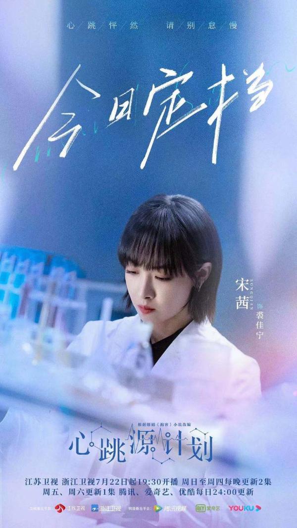 宋茜《心跳源计划》定档7月22日 演绎女科学家的爱情与战争