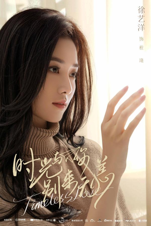 《时光与你别来无恙》今日开播!陈宥维徐艺洋养成系恋爱高甜来袭