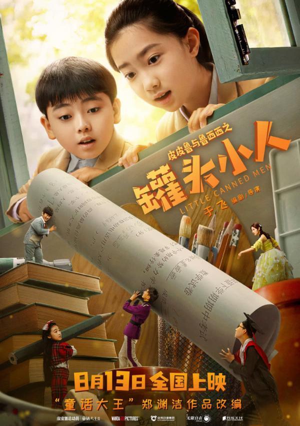 《皮皮鲁与鲁西西之罐头小人》举办特色主题观影 郑渊洁与10后粉丝互送礼物