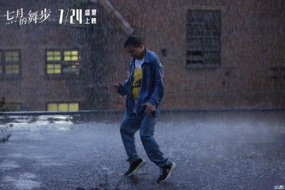 电影《七月的舞步》曝推广曲 用音乐驱散毕业季的离别情绪