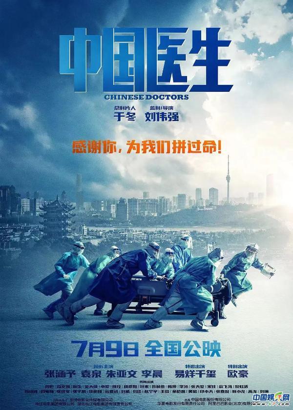 《中国医生》正在热映中 毛不易催泪演绎插曲《甘心替代你》