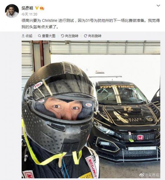 吴彦祖戴赛车头盔脸挤变形 网友:撞脸成龙