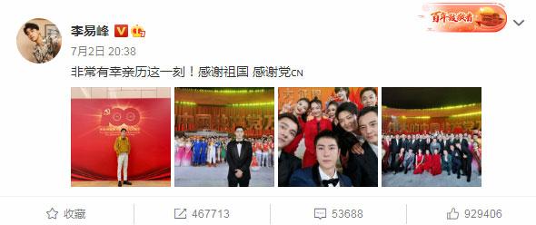 李易峰晒建党百年文艺演出合照:非常有幸亲历这一刻!