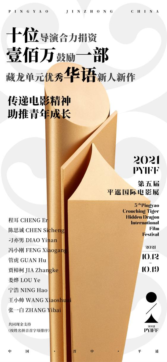 十位导演捐资百万 鼓励第五届平遥电影展一部优秀华语影片