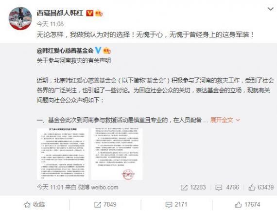 韩红基金会发布河南救灾相关声明 否认作秀质疑