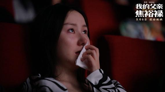 《我的父亲焦裕禄》口碑炸裂后劲大 情感真挚三代观众泪流不止