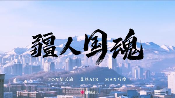 激燃!种梦音乐爱国企划《疆人国魂》单曲上线 艾热AIR、FOX胡天渝、Max马俊倾情献唱