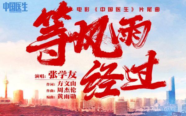 张学友献声《中国医生》唱响乐观与希望 片尾曲《等风雨经过》令人一秒破防