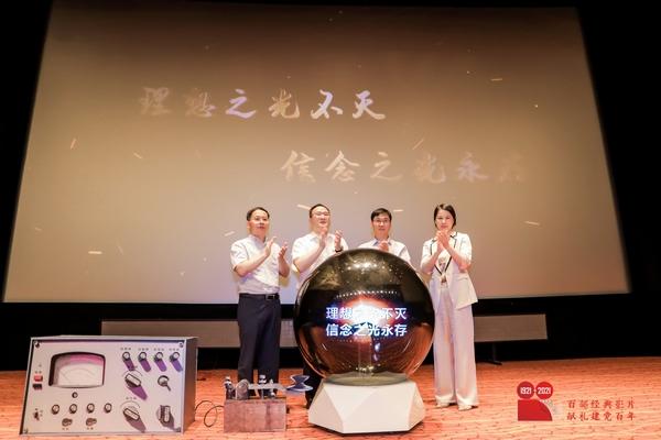 百部经典影片献礼建党百年系列宣传展映活动上海站成功举办