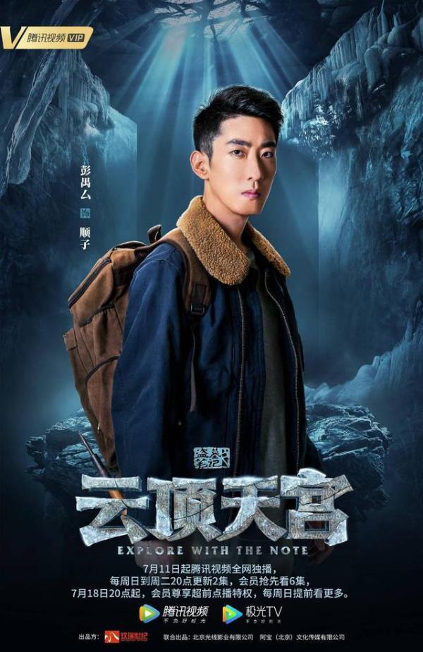 彭禺厶《云顶天宫》腾讯独播 角色尊重原著演技被赞