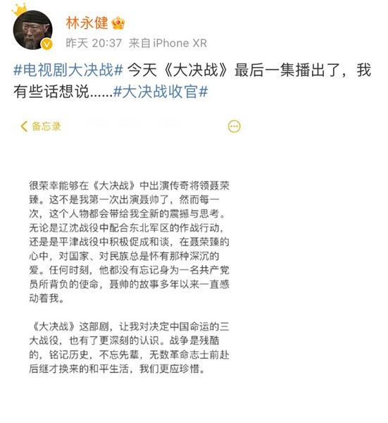 《大决战》完美收官 林永健发文感恩再次出演聂荣臻