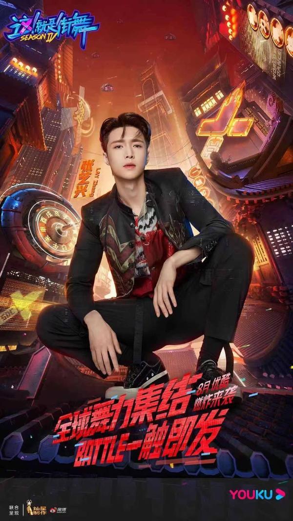 张艺兴作为中国街舞运动推广大使 加盟《这就是街舞4》引人期待