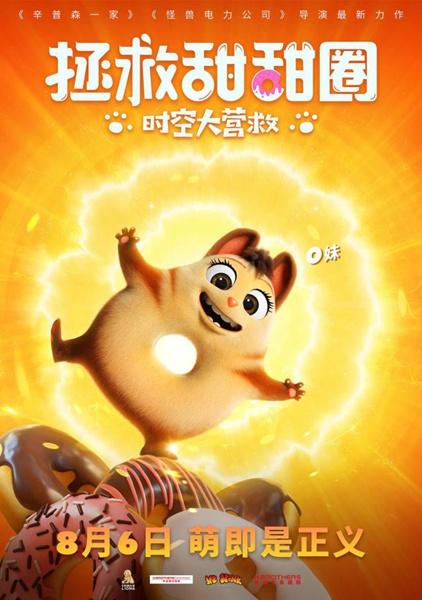动画电影《拯救甜甜圈》8月6日上映 五大看点萌化大人小孩