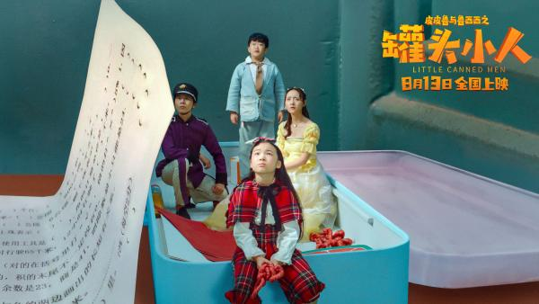 《皮皮鲁与鲁西西之罐头小人》引亲子观影热 童话大王郑渊洁带你秒回童年